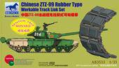 Bronco Models AB3533 Chinese Type 99 MBT Rubber Type Workable Track Link 1:35